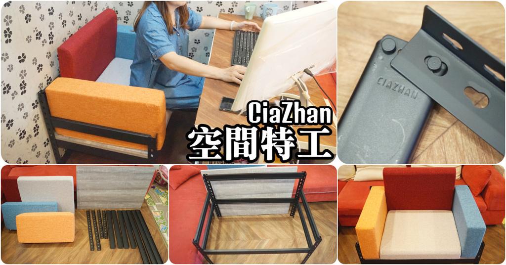 【角鋼家具推薦】免螺絲好組裝好拆卸 客製化可依需求調整高低 空間特工CiaZhan