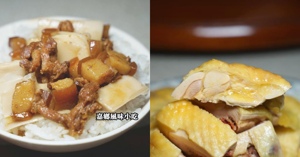 【南投鹿谷小吃推薦】鹿谷名產竹筍滷肉飯 油油嫩嫩白斬土雞 嘉鄉小吃店