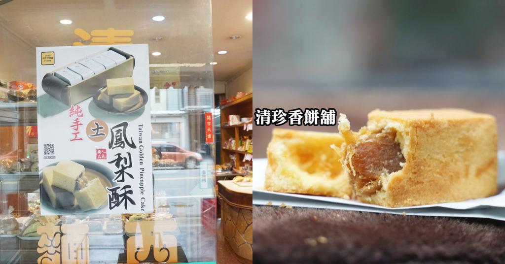 【南投鹿谷伴手禮推薦】創立於1958年 純手工土鳳梨酥 清珍香餅舖