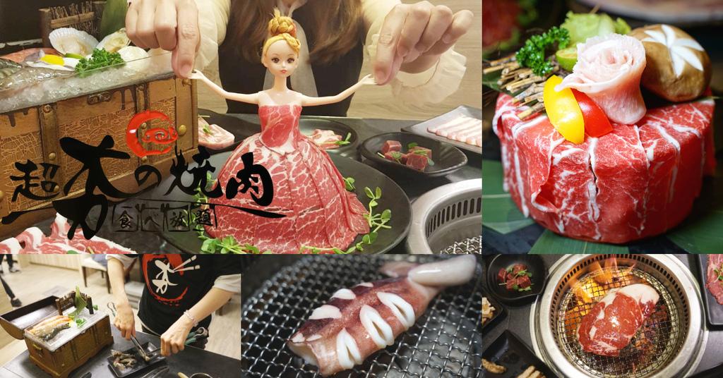【桃園燒烤吃到飽推薦】當日壽星半價再送肉肉蛋糕 超可愛肉肉舞衣芭比娃娃 超夯の燒肉中華店