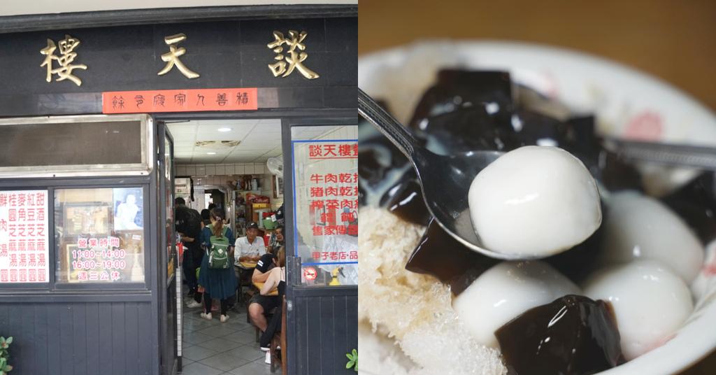 【金門山外必吃美食推薦】金門在地50年老店 上海道地酒釀湯圓 談天樓