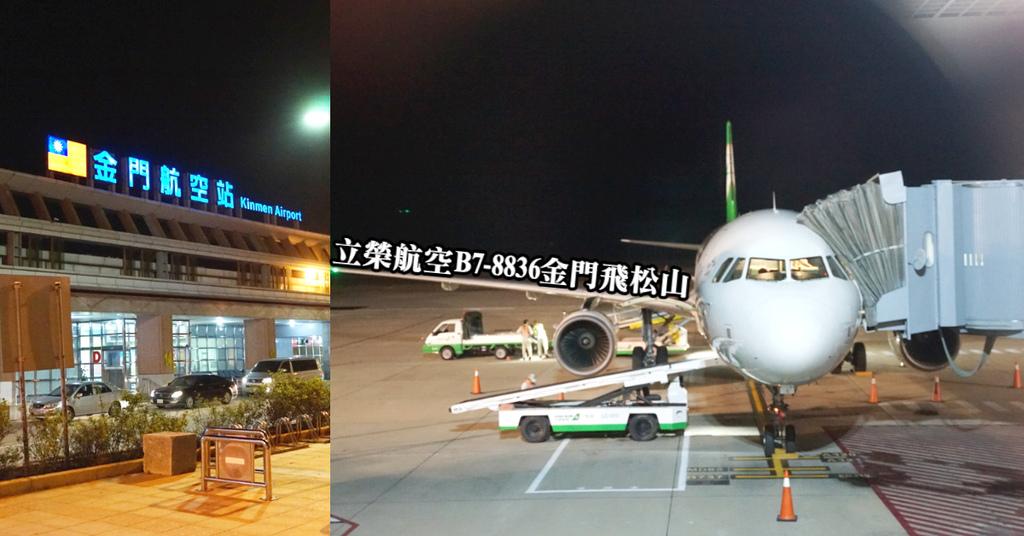 【金門飛松山心得分享】立榮航空 B7-8836