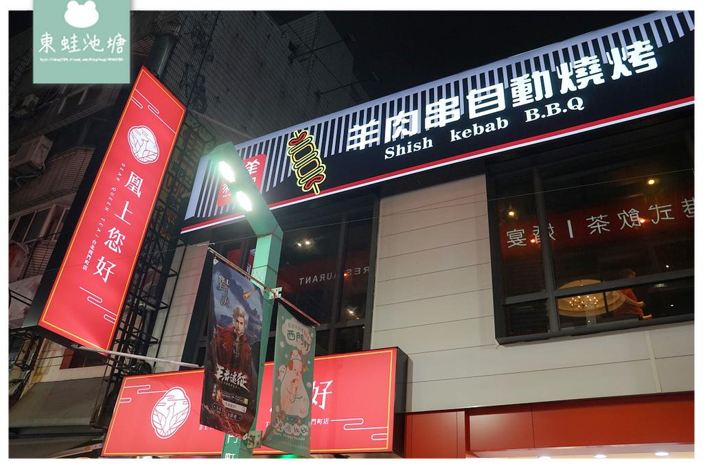 【西門町串燒推薦】全台第一間自動燒烤羊肉串 夜店風烤肉style 羊騷殿