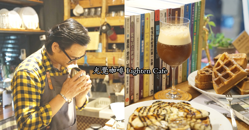 【宜蘭蘇澳咖啡館推薦】讓太魯閣吳奇隆四爺泡咖啡給我們喝 光覺咖啡 Lighten Cafe