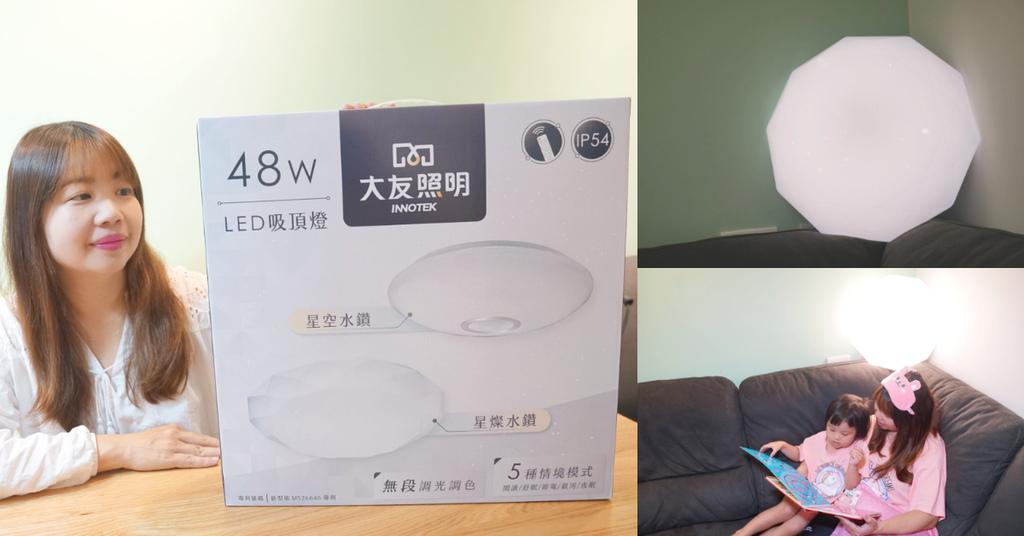 【調光調色吸頂燈推薦】5種情境模式 IP54防塵防水 大友照明 LED 48W 星燦水鑽吸頂燈