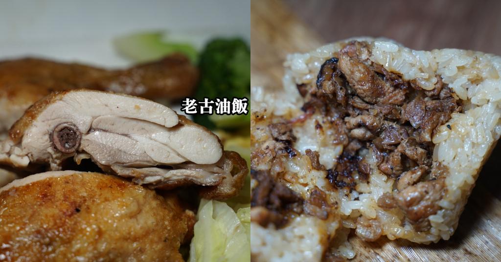 【中壢雞腿便當推薦】好吃薄皮多汁雞腿飯 米香Q彈肉粽 老古油飯
