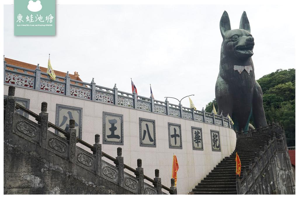 【新北石門免費景點推薦】世界最高大銅質犬像 石門銅狗大廟 乾華十八王公廟