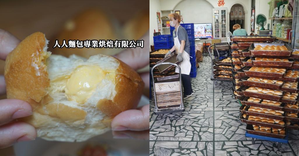 【中壢餐包專賣】創始於民國77年 經濟實惠又美味 人人麵包專業烘焙有限公司