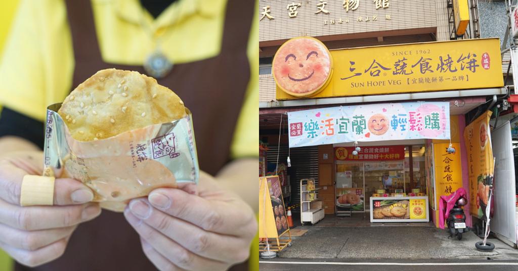 【宜蘭南方澳伴手禮推薦】宜蘭燒餅第一品牌 創始於2005年 三合蔬食燒餅南方澳門市
