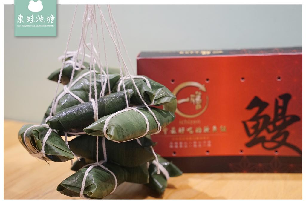 【台中肉粽推薦】新鮮鰻魚炭烤鰻魚肉粽 關山米不脹氣 一膳炭造料理秀泰文心店
