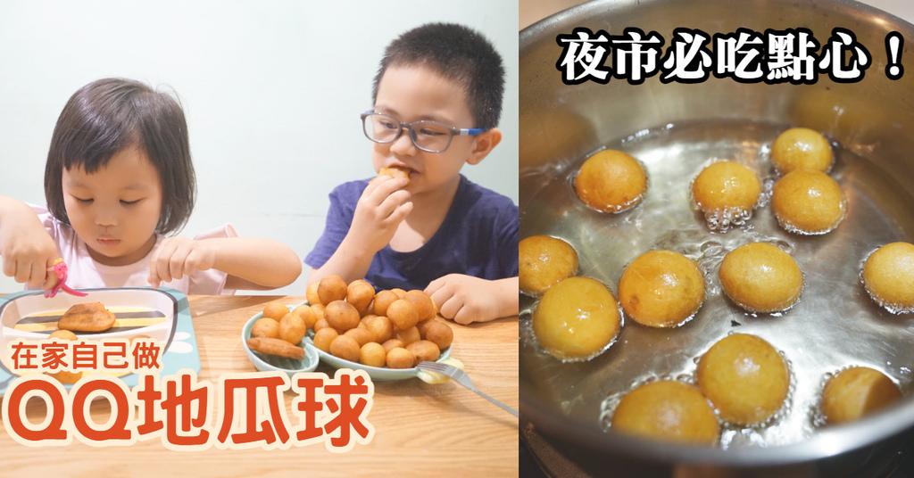 【在家自己做QQ地瓜球】夜市必吃點心 簡單超美味 小朋友超喜歡