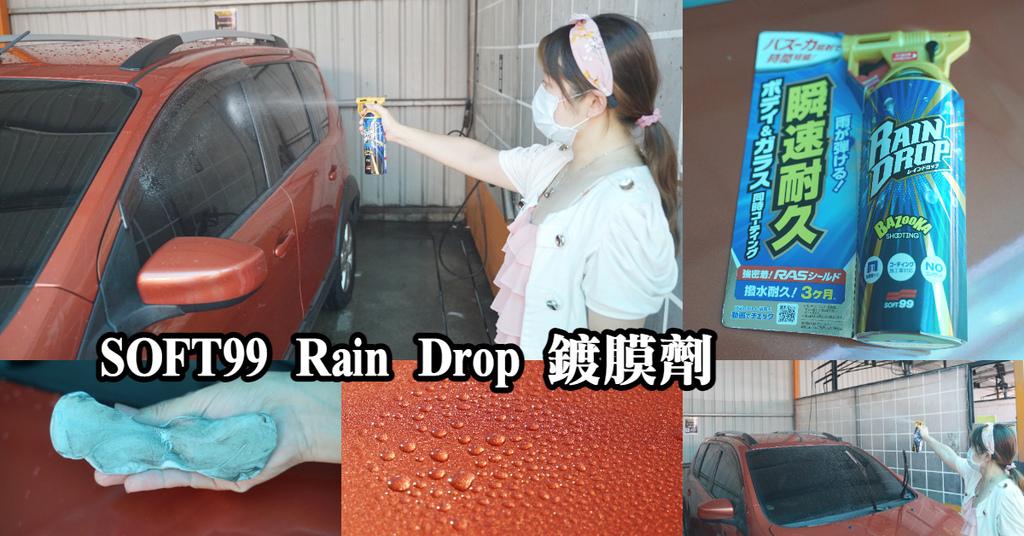 【自助洗車保養愛車神器】洗完車直接噴 車身玻璃立即上膜 SOFT99 Rain Drop 鍍膜劑