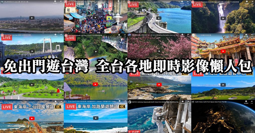 免出門遊台灣 台灣各地即時影像懶人包