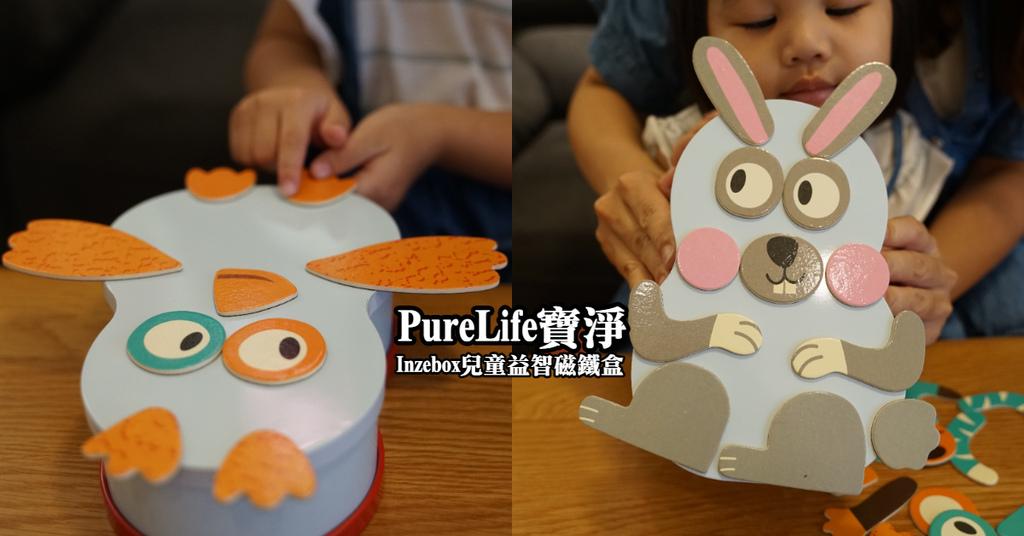 【兒童益智玩具推薦】兒童創意磁貼好收納 左右腦開發剌激創益 PureLife寶淨 Inzebox兒童益智磁鐵盒