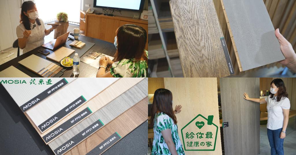 【無毒健康綠建材推薦】日安F0無甲醛建築板材 PP等級無塑化劑 MOSIA茂系亞木地板