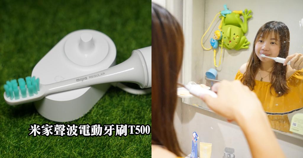 【平價電動牙刷推薦】高頻震動磁懸浮聲馬達 個性自訂APP操控 米家聲波電動牙刷 T500