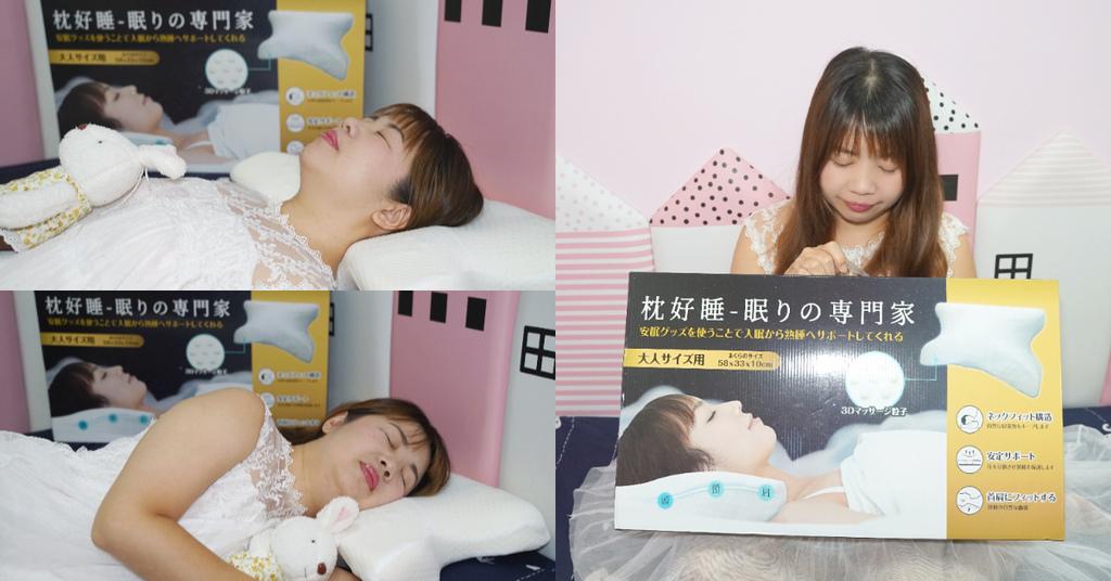 【枕好睡記憶機能枕-眠りの専門家】枕頭界的變型金剛 史上最好睡的枕頭沒有之一