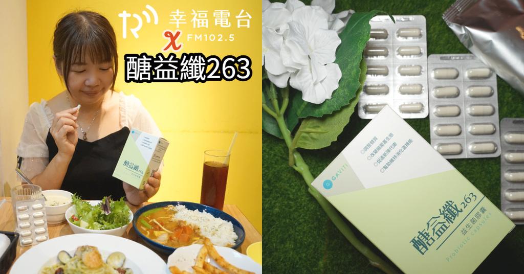 【益生菌推薦】幸福電台X醣益纖263益生菌膠囊 國家級認證專利益生菌 一天份不到40元