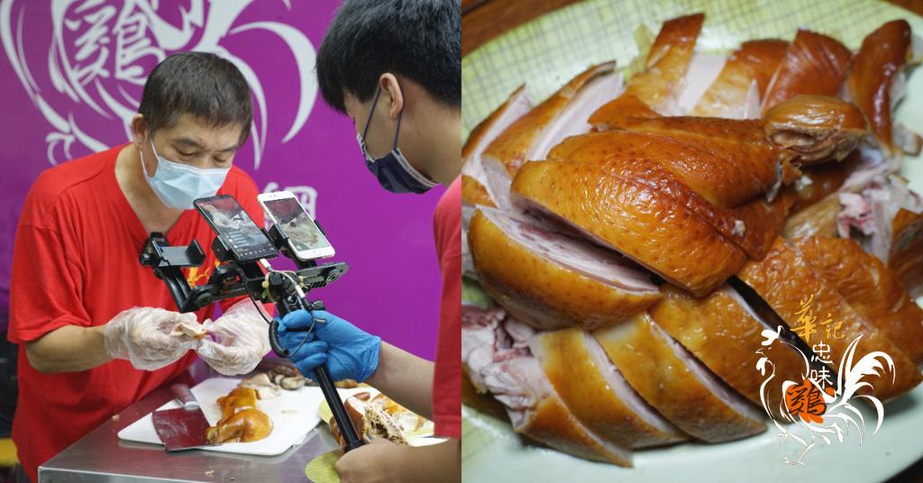【忠味雞直播網】全台最大煙燻雞批發商 熟雞鴨鵝豬牛現撈魚貨各式冷凍食品拍賣