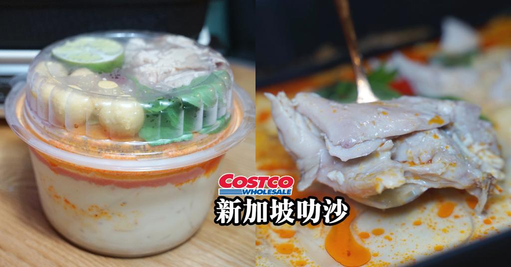 【好市多必買美食推薦】又香又辣新加坡叻沙 價格不到300元CP值超高