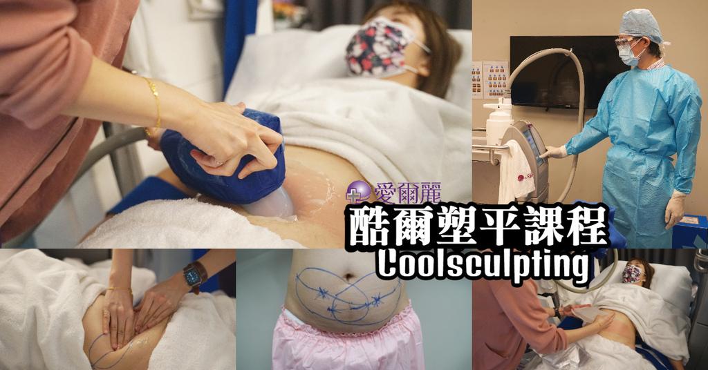 【愛爾麗醫美診所】Coolsculpting 酷爾塑平課程 無痛非侵入 療程時間更短