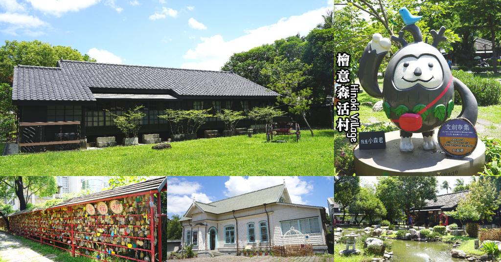 【嘉義免費景點推薦】全台最大日式建築群 網美打卡必訪 檜意森活村 Hinoki Village
