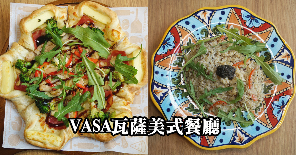 【台北內湖美式餐廳推薦】低溫發酵72小時手拍比薩 外帶比薩買一送一 VASA 瓦薩美式餐廳內科門市