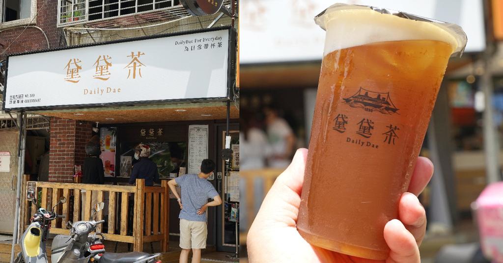 【台北內湖手搖飲推薦】好喝歐風水果紅茶 為日常帶杯茶 黛黛茶 DailyDae 台北內湖店