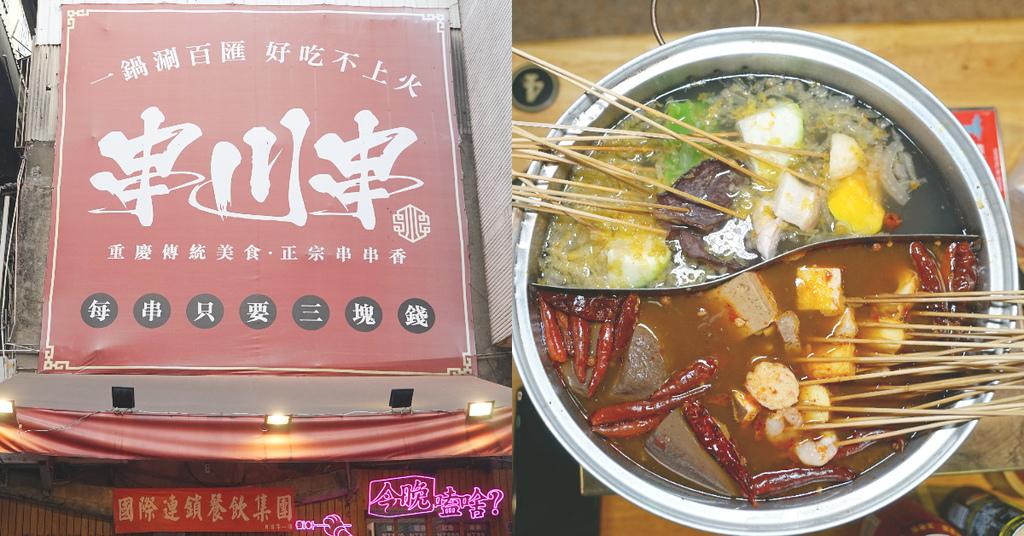 【新竹東門市場火鍋推薦】來自四川重慶的熱串串 一串只要三塊錢 串川串-重慶四川串串香