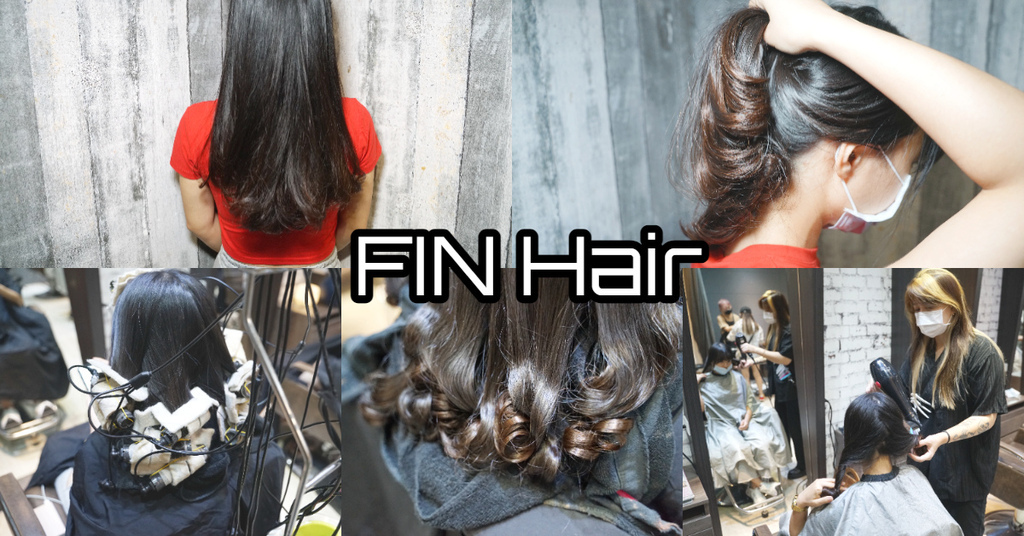 【台北中山區髮廊推薦】FIN Hair Salon 台北燙髮好選擇 藝人網紅愛店