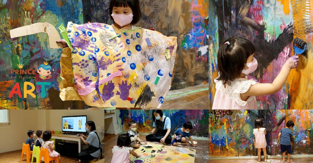 【新竹兒童美術教室推薦】將藝術美學融入幼兒探索開發教育 Art Prince 美學王子兒童藝術館