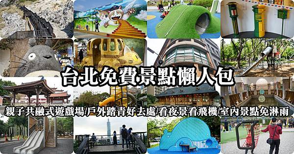 【台北免費景點懶人包】31處台北市完全免費景點介紹|親子旅遊|情侶約會|看夜景看飛機|室內拍照好去處|共融式遊戲場