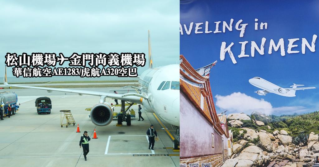 【松山機場飛金門尚義機場】搭虎航A320空巴的出國感 華信航空AE1283搭乘心得分享