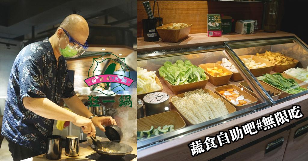 【新北中和火鍋推薦】台味小吃混搭美味火鍋 蔬食自助吧吃到飽 狂一鍋中和永貞店