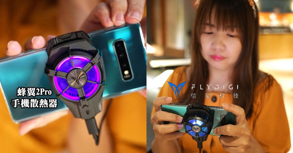 【手機散熱器推薦】靜音無聲 製冷效果玩手遊不卡卡 信星飛智 蜂翼2Pro 手機散熱器