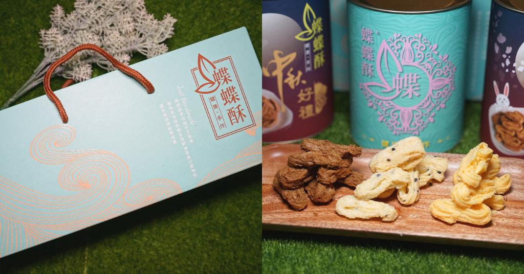 【中秋節禮盒推薦】台北知名手工蛋捲名店 客製化包裝服務 38熊蝶蝶酥