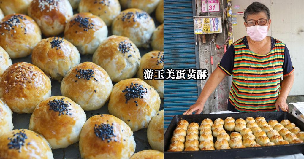 【中壢蛋黃酥推薦】新明市場巨無霸蛋黃酥 一顆35元CP值超高 游玉美蛋黃酥