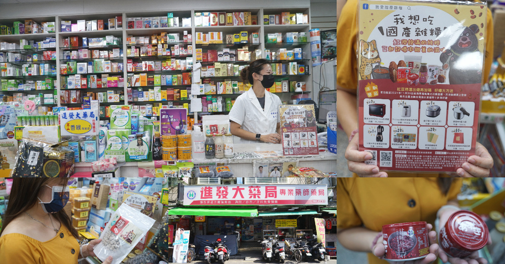 【進發大藥局】專業藥師駐店安全把關 各種醫材日本雜貨國產雜糧通通有