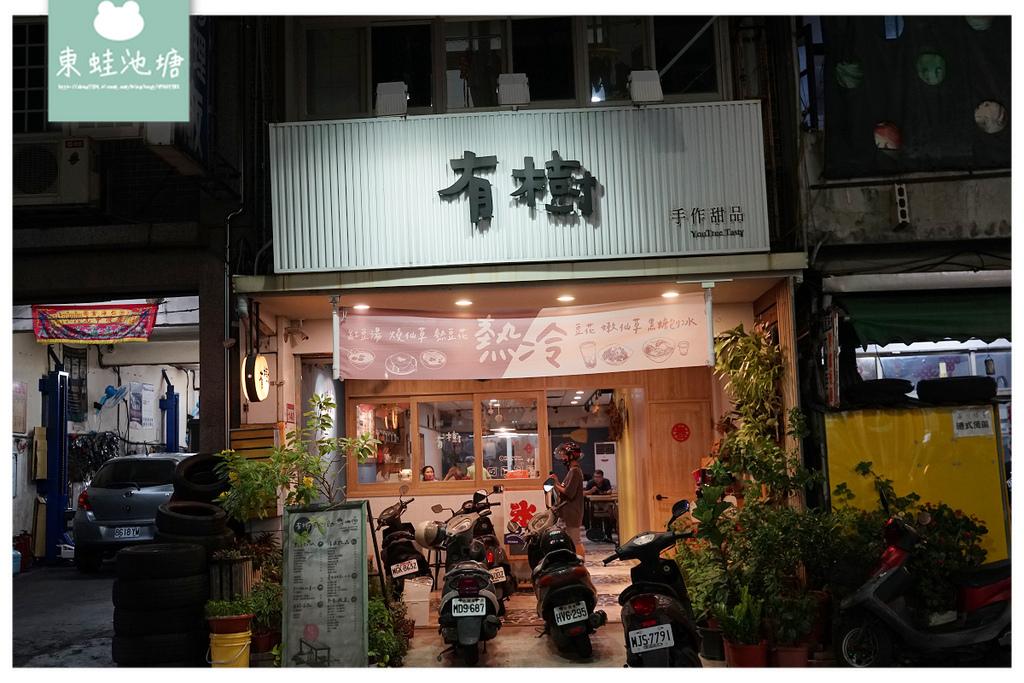 【內壢甜點推薦】美味招牌粉粿冰 文青豆花店 有樹手作甜品