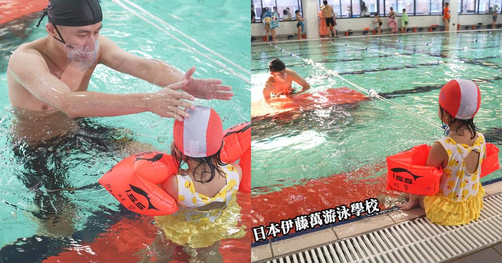 【兒童游泳課程推薦】台灣第一個嬰兒游泳學校 水溫30℃溫水泳池 日本伊藤萬游泳學校中壢車站校