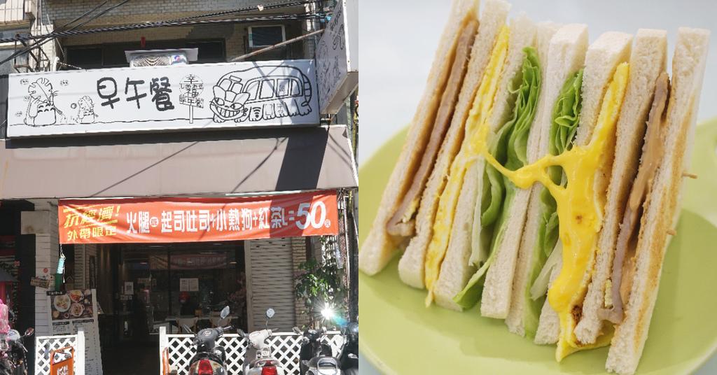 【中原大學早午餐推薦】多樣化餐點 價格超實惠 幸福&早午餐弘揚店