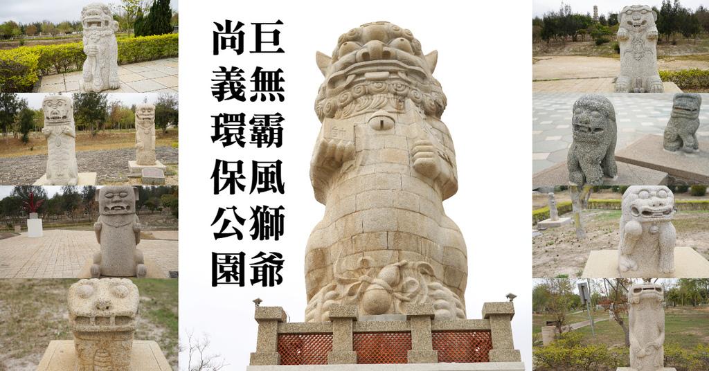 【金門免費景點推薦】170噸巨無霸風獅爺 64尊風獅爺大集合 尚義環保公園