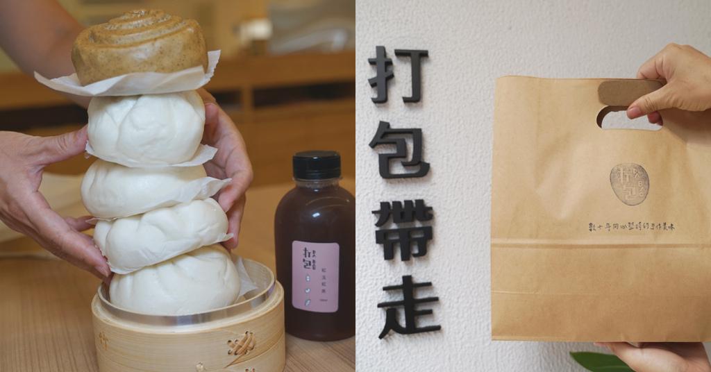 【桃園市區美食推薦】私房傳統老麵技術 手工包餡新鮮食材 打包包子1號店【打包DABAO】