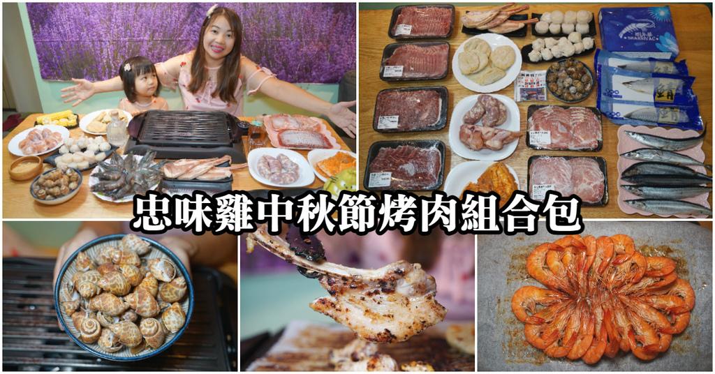 【中秋節網購烤肉組合包推薦】忠味雞超狂福利箱 各種肉品海鮮通通破盤超低價