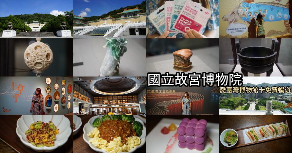 【台灣必訪景點】國立故宮博物院 愛臺灣博物館卡免費暢遊 三希堂人文空間吃美食