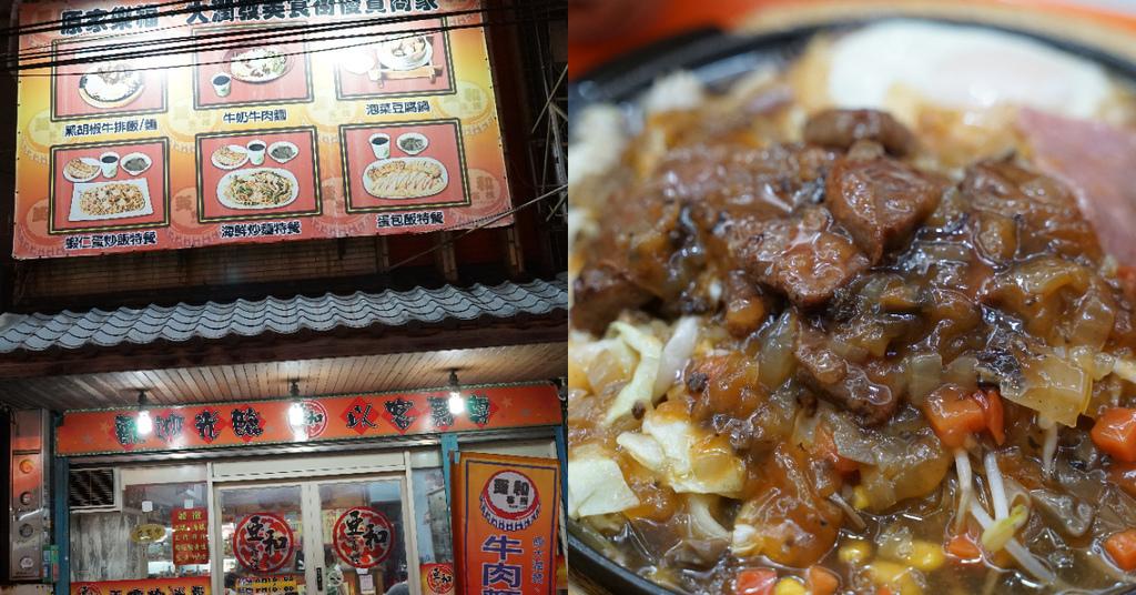 【竹北簡餐專賣】原家樂福大潤發美食街 餐點種類多樣化 亞和客棧