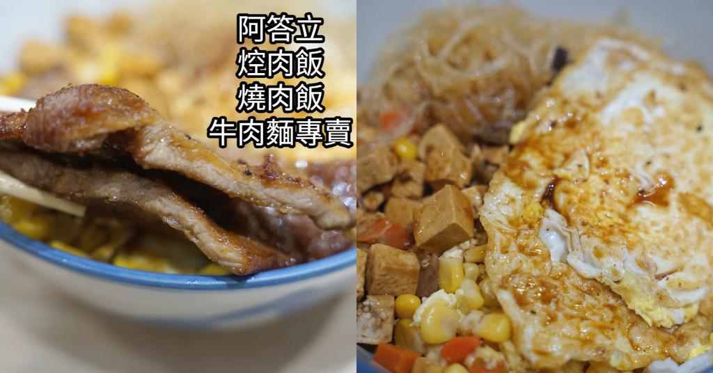 【桃園火車站簡餐推薦】美味蔥油雞飯/排骨飯 訂購2個以上即可外送 阿答立焢肉飯/燒肉飯/牛肉麵專賣