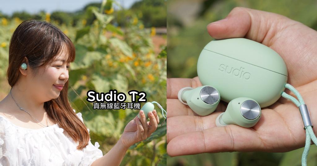 【無線藍牙耳機推薦】主動式抗噪/Beamforming麥克風收音技術 35h電池續航/單次播放7.5h Sudio T2 真無線藍牙耳機