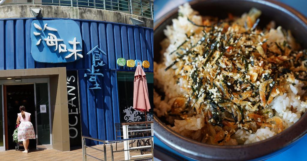 【海生館吃什麼】國立海洋生物博物館餐廳好選擇 價格較貴但美味的海味食堂