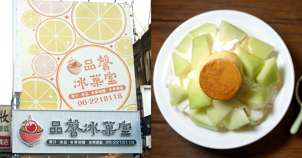 【台南冰店推薦】當季新鮮水果雪花冰 在地口味薑汁番茄盤 品馨冰菓室